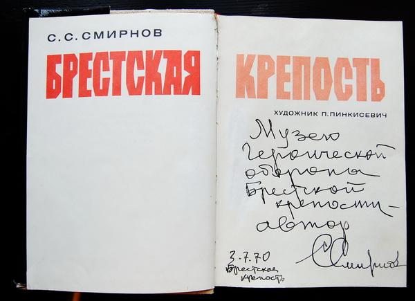 Книга С.С.Смирнова