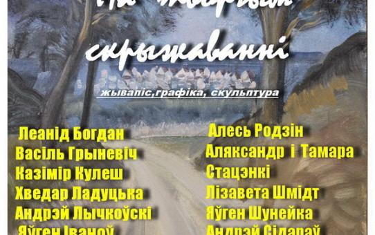 Афіша Баранавіцкай выставы